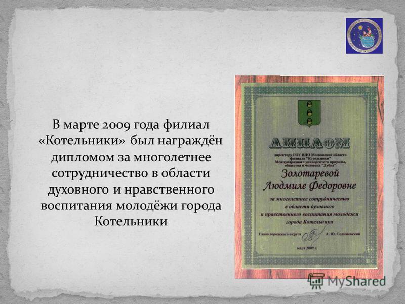 В марте 2009 года филиал «Котельники» был награждён дипломом за многолетнее сотрудничество в области духовного и нравственного воспитания молодёжи города Котельники
