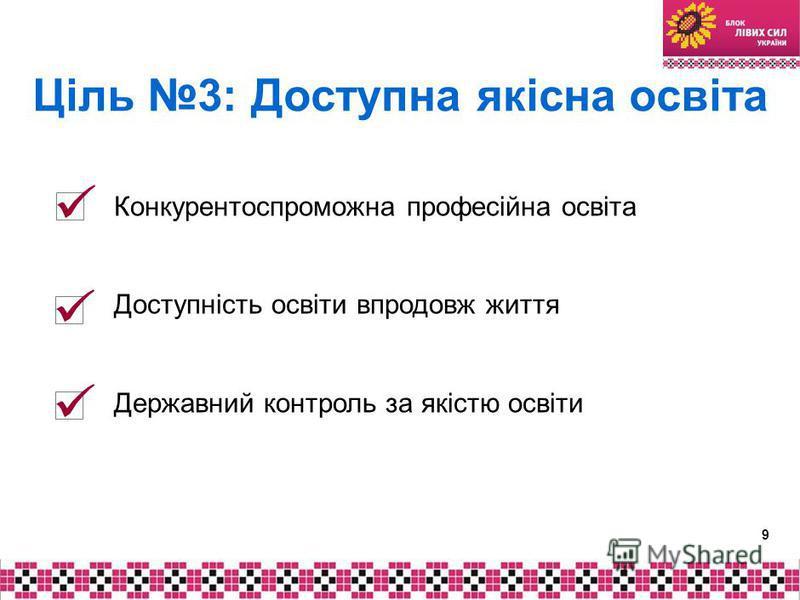 Ціль 3: Доступна якісна освіта 9 Конкурентоспроможна професійна освіта Доступність освіти впродовж життя Державний контроль за якістю освіти 9