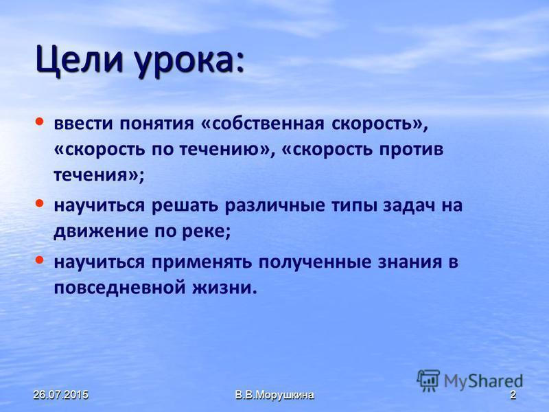 126.07.2015В.В.Морушкина