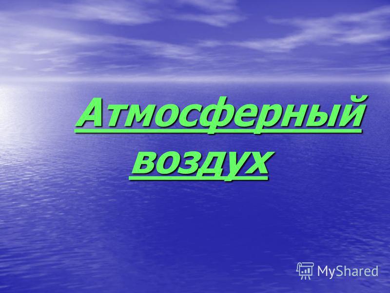 Атмосферный воздух