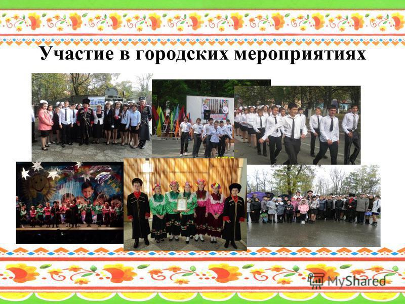 Участие в городских мероприятиях