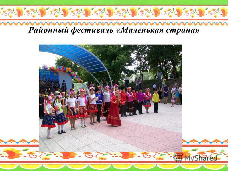 Районный фестиваль «Маленькая страна»