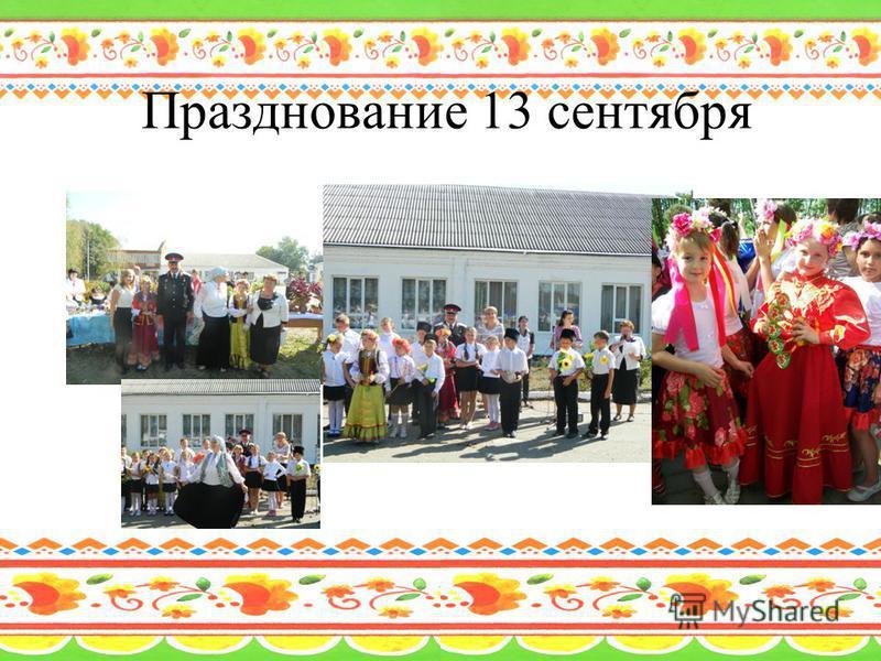 Празднование 13 сентября
