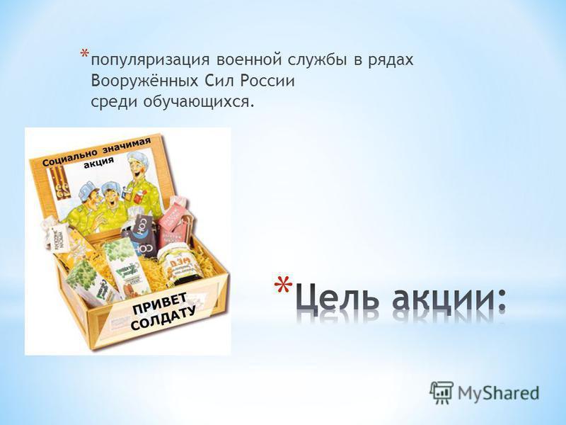 * популяризация военной службы в рядах Вооружённых Сил России среди обучающихся.