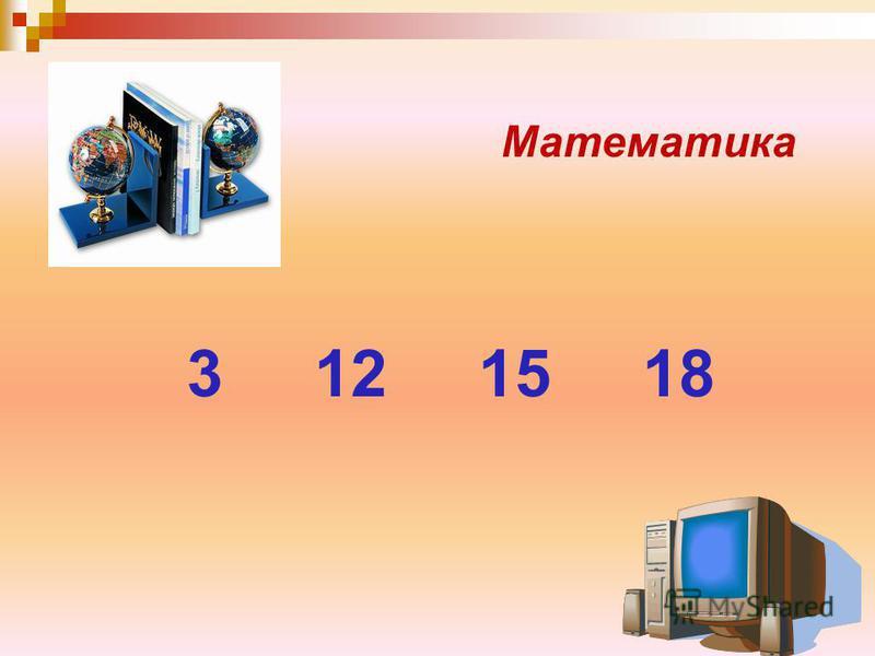 3 12 15 18 Математика