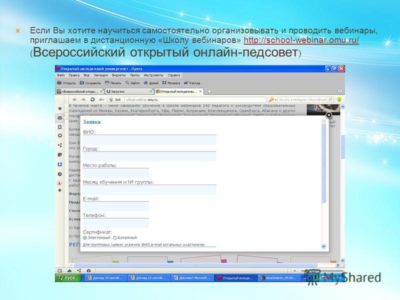 Если Вы хотите научиться самостоятельно организовывать и проводить вебинары, приглашаем в дистанционную «Школу вебинаров» http://school-webinar.omu.ru/ ( Всероссийский открытый онлайн-педсовет )http://school-webinar.omu.ru/