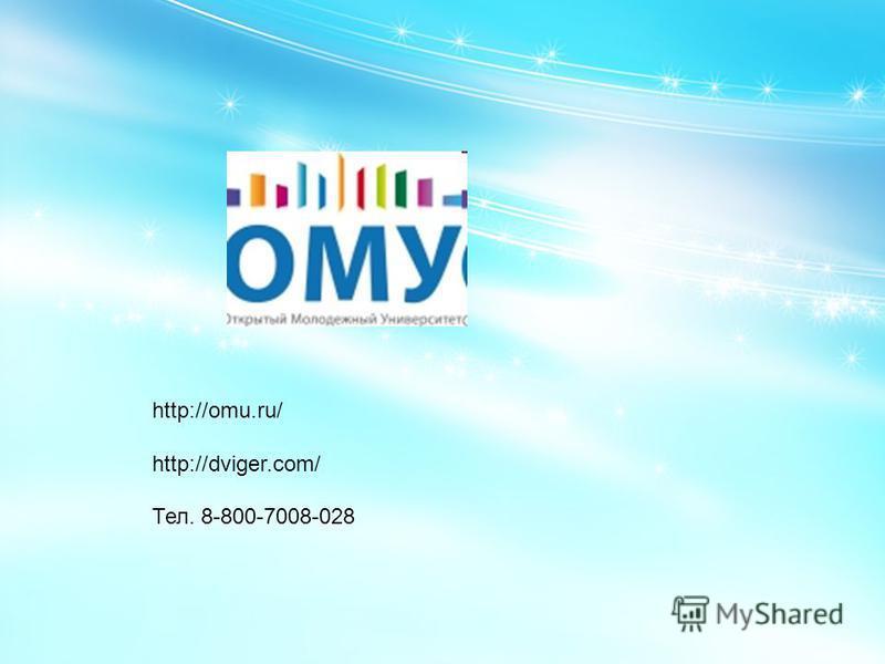 http://omu.ru/ http://dviger.com/ Тел. 8-800-7008-028