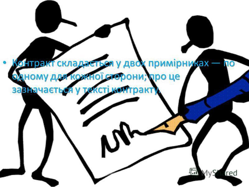Контракт складається у двох примірниках по одному для кожної сторони; про це зазначається у тексті контракту. Контракт складається у двох примірниках по одному для кожної сторони; про це зазначається у тексті контракту.