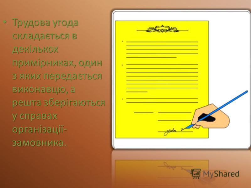 Трудова угода складається в декількох примірниках, один з яких передається виконавцю, а решта зберігаються у справах організації- замовника. Трудова угода складається в декількох примірниках, один з яких передається виконавцю, а решта зберігаються у