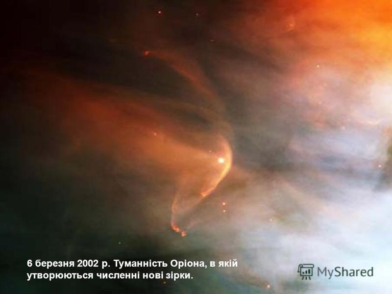 6 березня 2002 р. Туманність Оріона, в якій утворюються численні нові зірки.