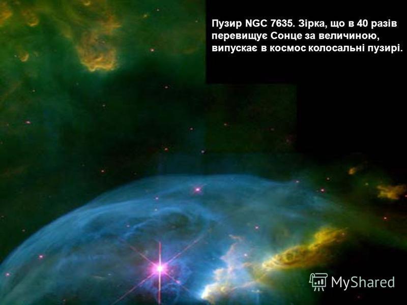 Пузир NGC 7635. Зірка, що в 40 разів перевищує Сонце за величиною, випускає в космос колосальні пузирі.