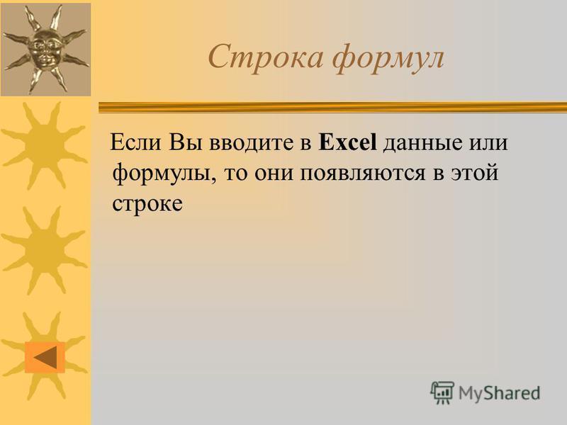 Строка формул Если Вы вводите в Excel данные или формулы, то они появляются в этой строке