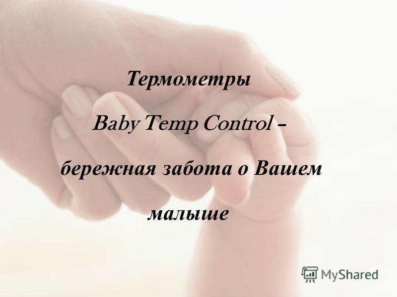 Термометры Baby Temp Control – бережная забота о Вашем малыше