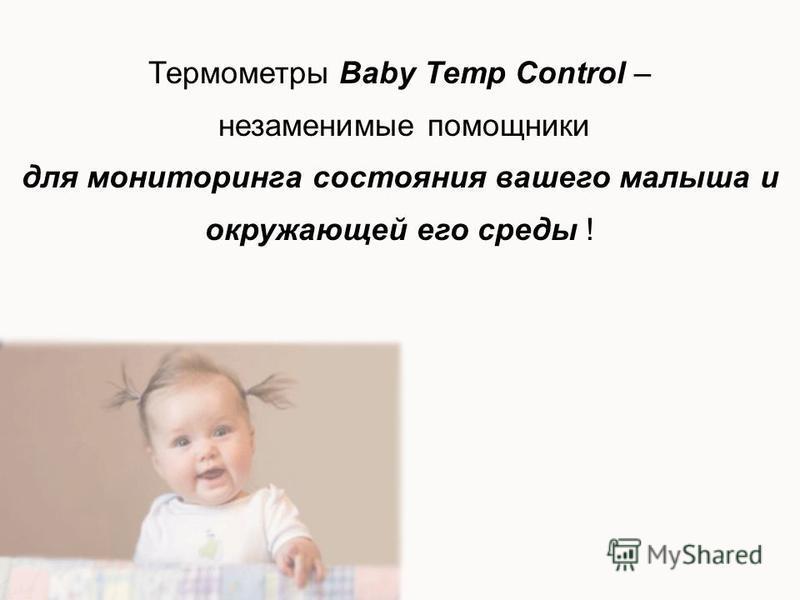 Термометры Baby Temp Control – незаменимые помощники для мониторинга состояния вашего малыша и окружающей его среды !