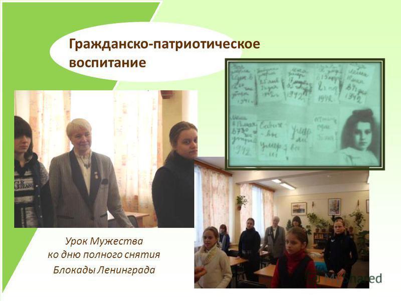 Гражданско-патриотическое воспитание Урок Мужества ко дню полного снятия Блокады Ленинграда