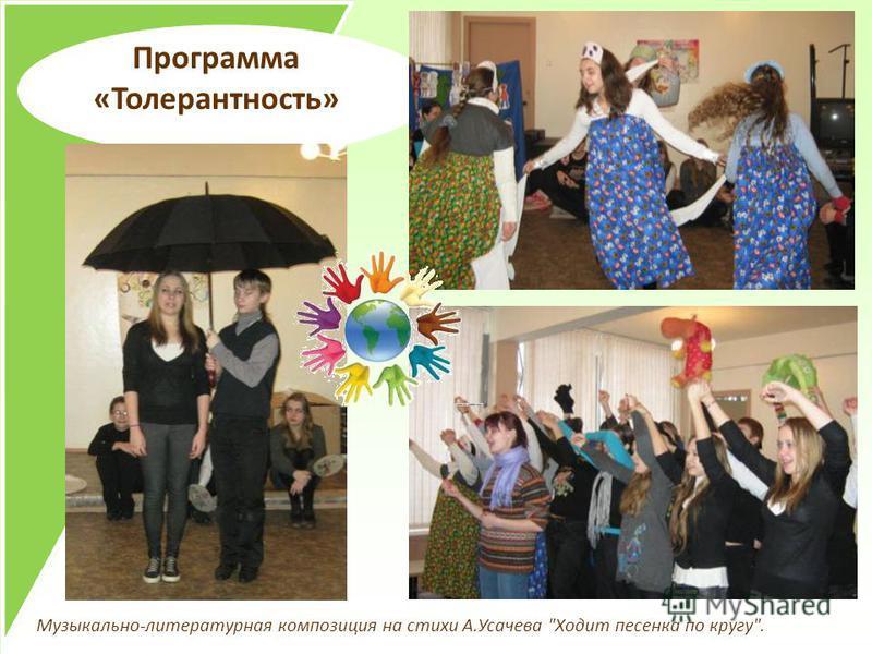 Программа «Толерантность» Музыкально-литературная композиция на стихи А.Усачева Ходит песенка по кругу.