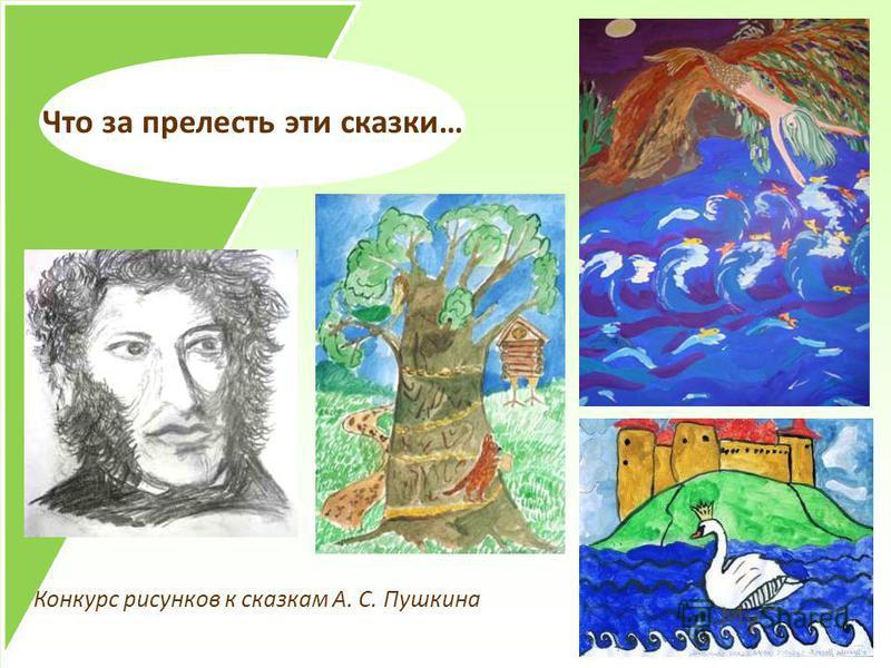 Что за прелесть эти сказки… Конкурс рисунков к сказкам А. С. Пушкина