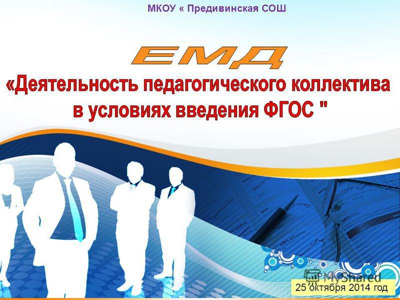 1 МКОУ « Предивинская СОШ 25 октября 2014 год