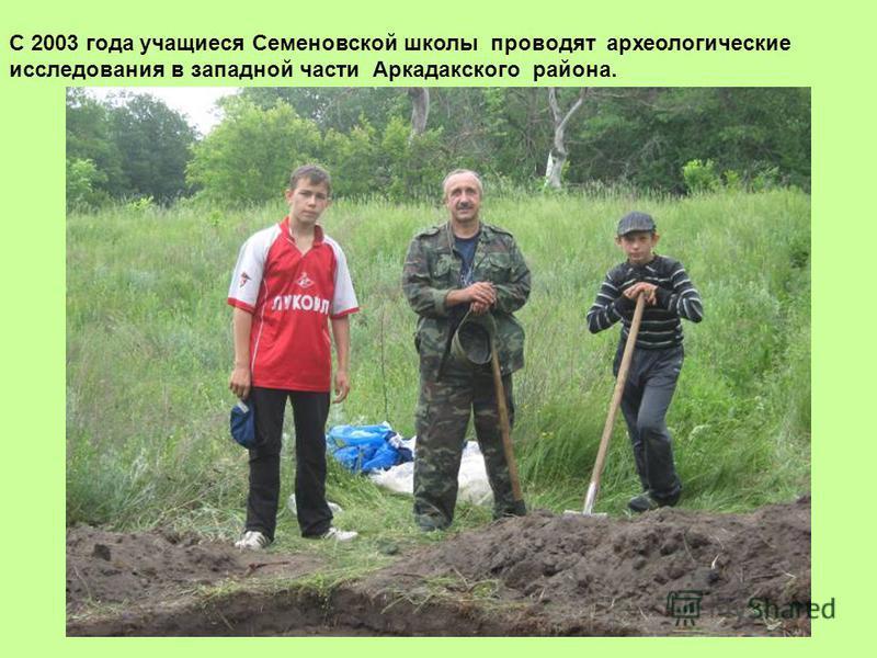 С 2003 года учащиеся Семеновской школы проводят археологические исследования в западной части Аркадакского района.