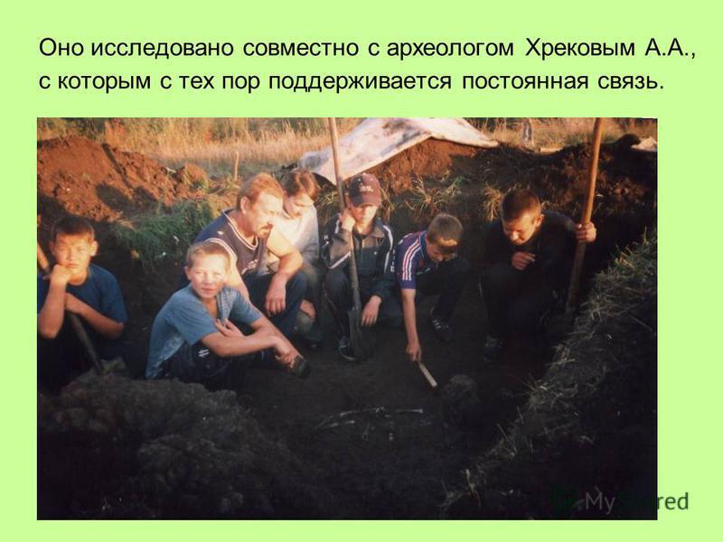 Оно исследовано совместно с археологом Хрековым А.А., с которым с тех пор поддерживается постоянная связь.