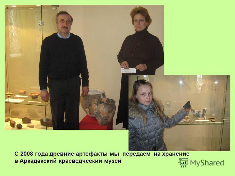 С 2008 года древние артефакты мы передаем на хранение в Аркадакский краеведческий музей
