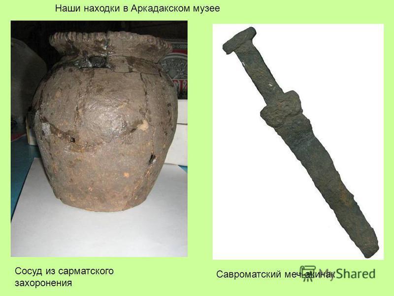 Сосуд из сарматского захоронения Савроматский меч-акинак Наши находки в Аркадакском музее