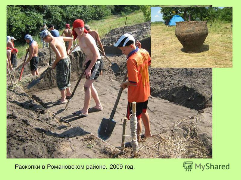 Раскопки в Романовском районе. 2009 год.