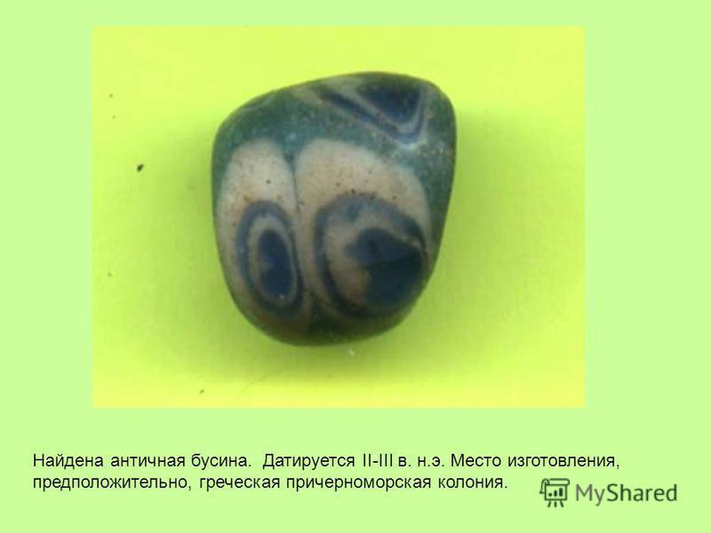 Найдена античная бусина. Датируется II-III в. н.э. Место изготовления, предположительно, греческая причерноморская колония.