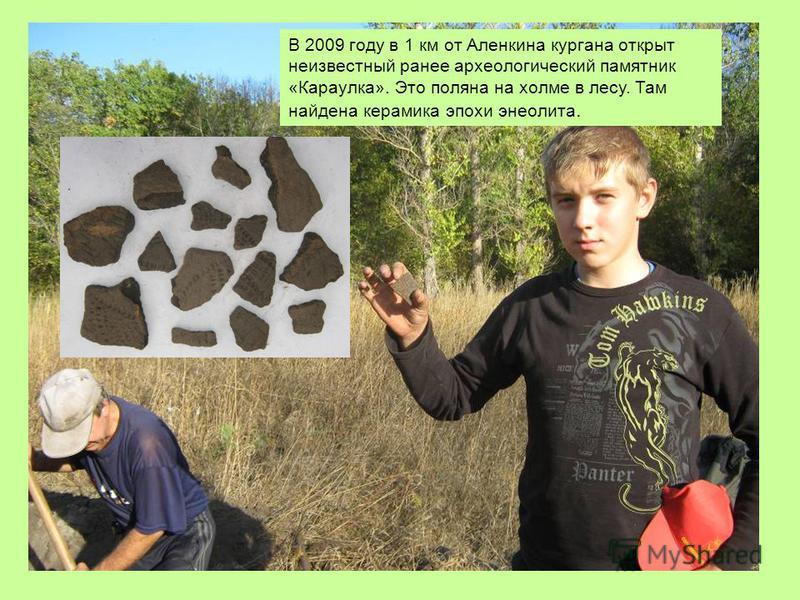 В 2009 году в 1 км от Аленкина кургана открыт неизвестный ранее археологический памятник «Караулка». Это поляна на холме в лесу. Там найдена керамика эпохи энеолита.