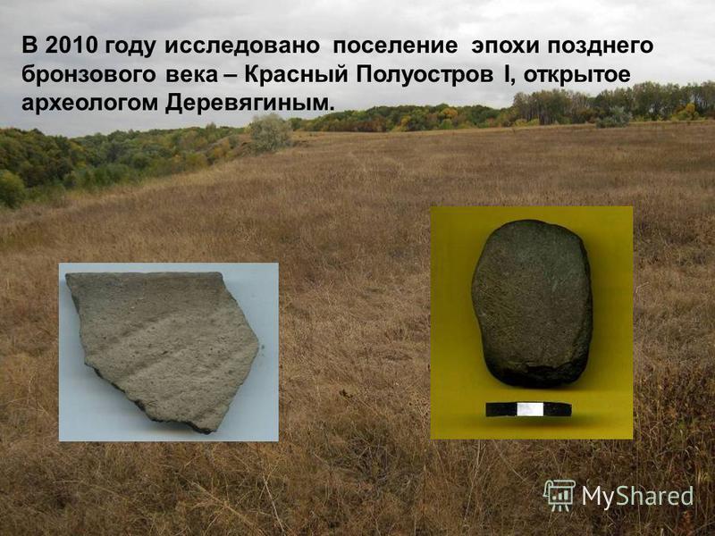 В 2010 году исследовано поселение эпохи позднего бронзового века – Красный Полуостров I, открытое археологом Деревягиным.