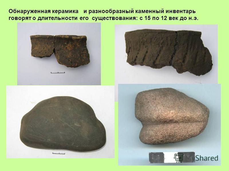 Обнаруженная керамика и разнообразный каменный инвентарь говорят о длительности его существования: с 15 по 12 век до н.э.