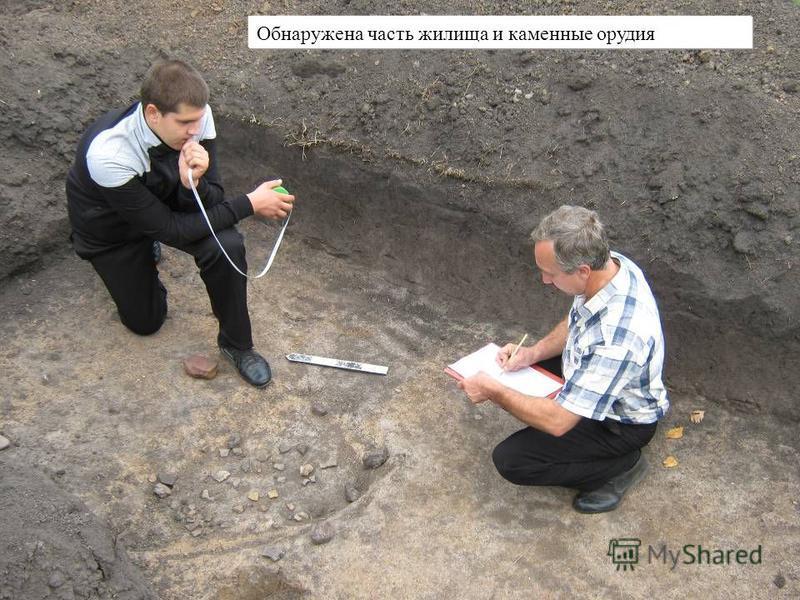 Обнаружена часть жилища и каменные орудия