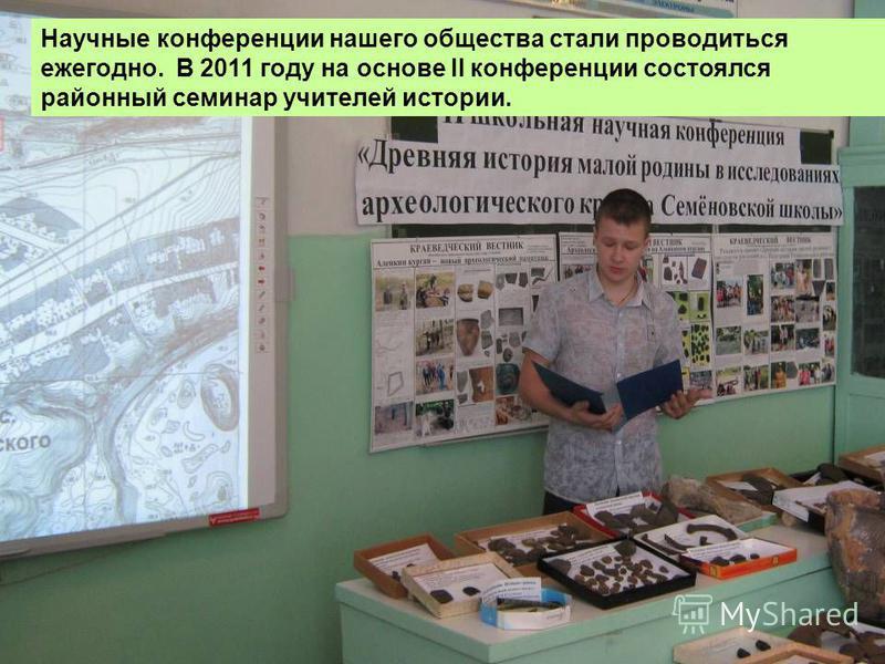 Научные конференции нашего общества стали проводиться ежегодно. В 2011 году на основе II конференции состоялся районный семинар учителей истории.