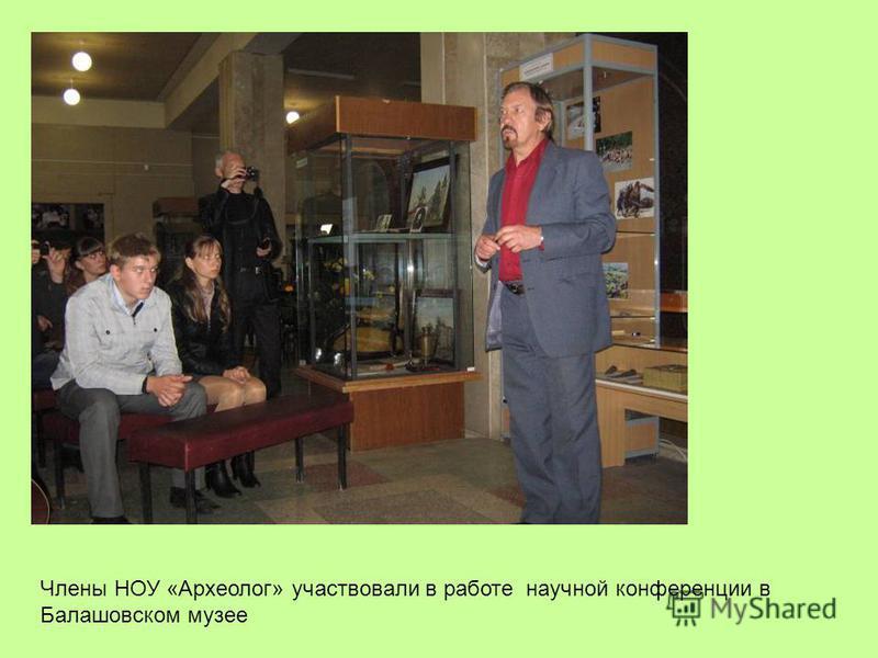 Члены НОУ «Археолог» участвовали в работе научной конференции в Балашовском музее