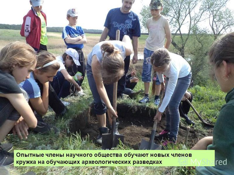Опытные члены научного общества обучают новых членов кружка на обучающих археологических разведках