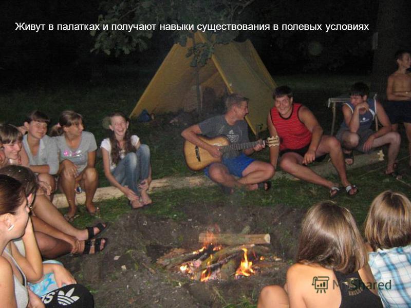Живут в палатках и получают навыки существования в полевых условиях