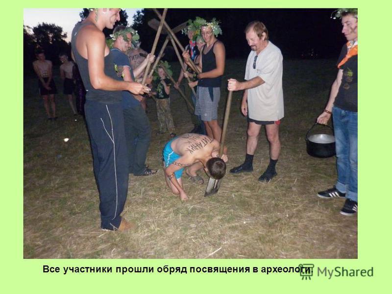 Все участники прошли обряд посвящения в археологи.