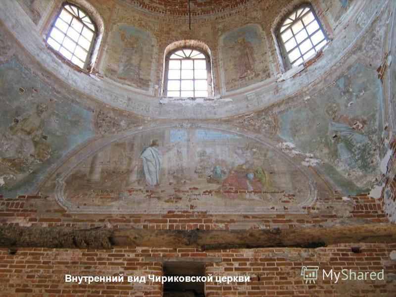 Внутренний вид Чириковской церкви