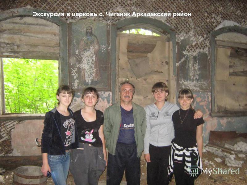 Экскурсия в церковь с. Чиганак Аркадакский район