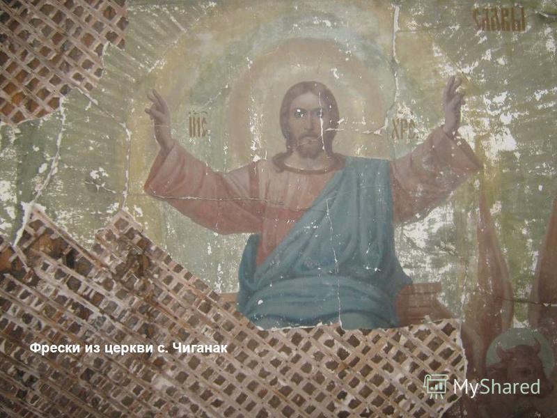 Фрески из церкви с. Чиганак