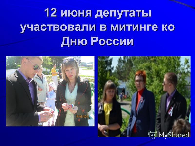 12 июня депутаты участвовали в митинге ко Дню России