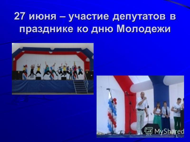 27 июня – участие депутатов в празднике ко дню Молодежи