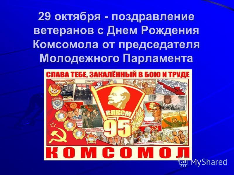 29 октября - поздравление ветеранов с Днем Рождения Комсомола от председателя Молодежного Парламента
