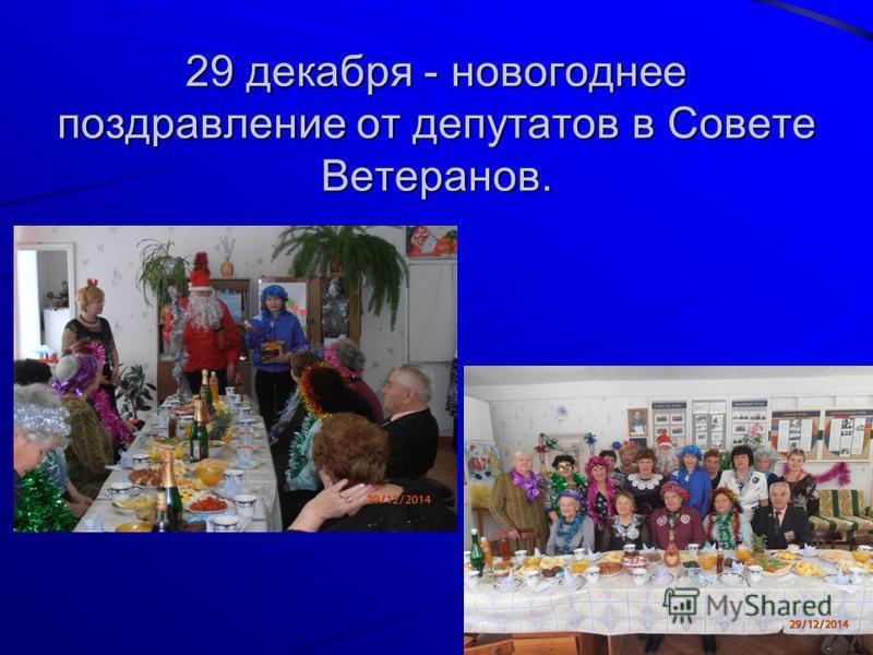 29 декабря - новогоднее поздравление от депутатов в Совете Ветеранов.