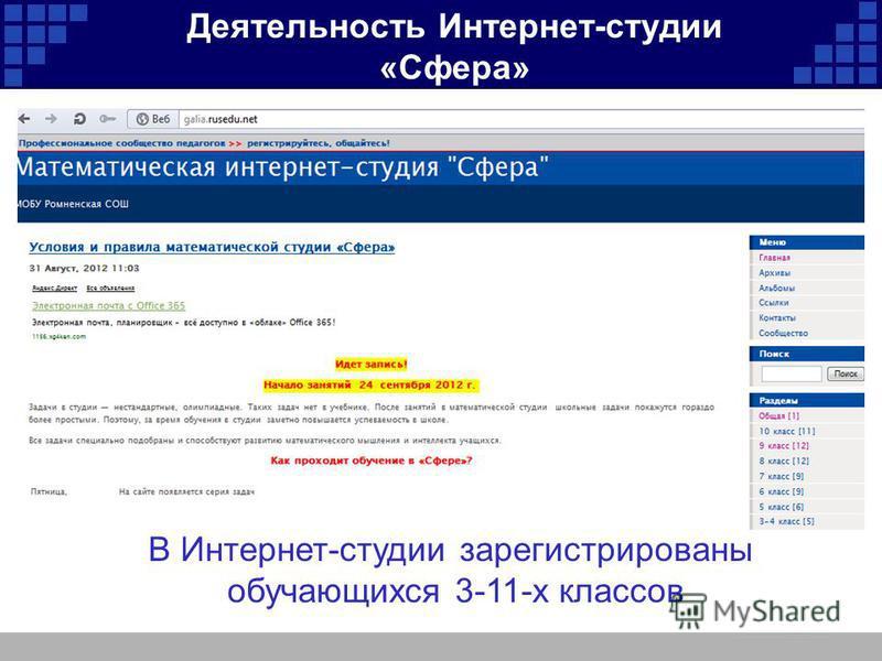 Деятельность Интернет-студии «Сфера» В Интернет-студии зарегистрированы обучающихся 3-11-х классов