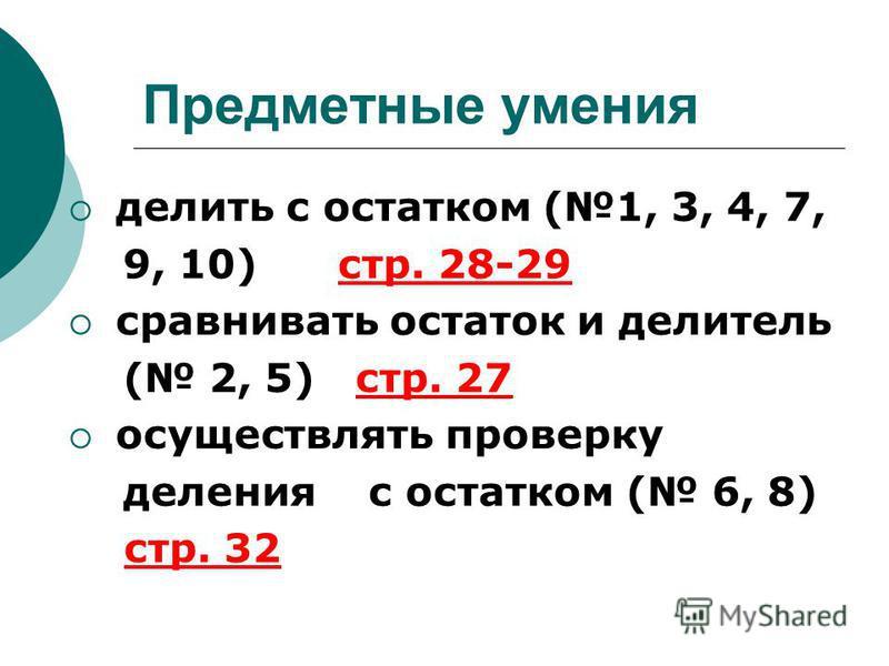 Предметные умения делить с остатком (1, 3, 4, 7, 9, 10) стр. 28-29 сравнивать остаток и делитель ( 2, 5) стр. 27 осуществлять проверку деления с остатком ( 6, 8) стр. 32