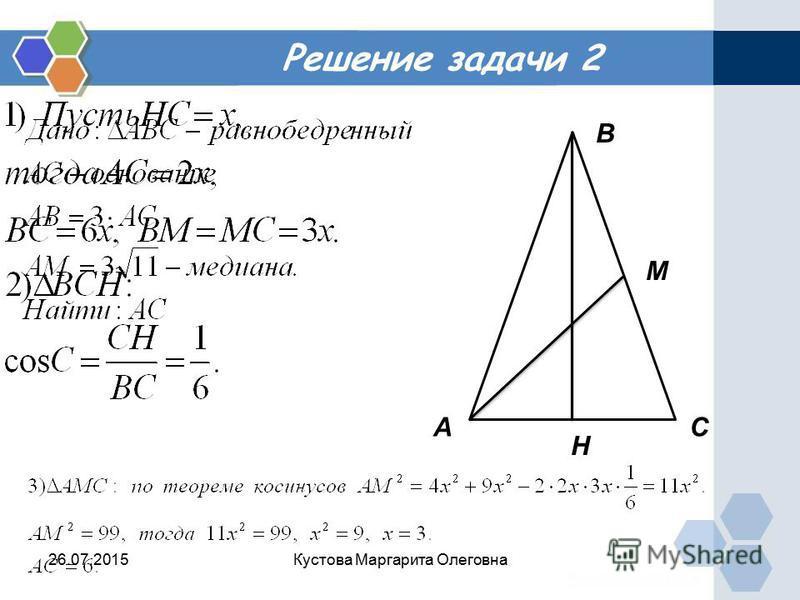 Решение задачи 2 А В С М Н 26.07.2015Кустова Маргарита Олеговна