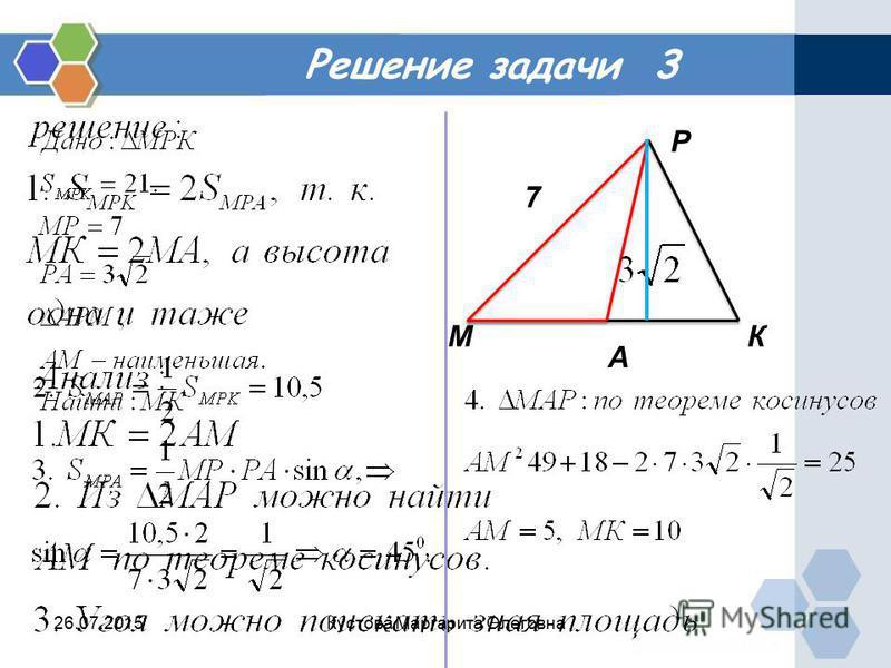 Решение задачи 3 7 М Р К А 26.07.2015Кустова Маргарита Олеговна