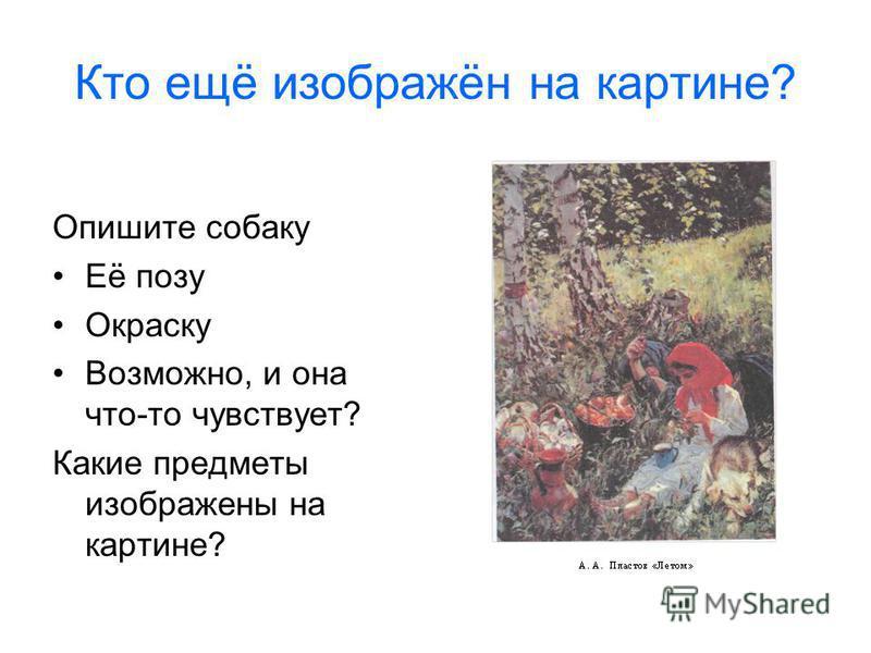 Кто ещё изображён на картине? Опишите собаку Её позу Окраску Возможно, и она что-то чувствует? Какие предметы изображены на картине?
