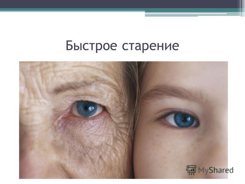 Быстрое старение